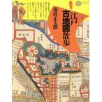 江戸古地図散歩 回想の下町 山手懐旧/池波正太郎(著者)