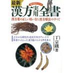 最新 漢方実用全書 漢方薬の正しい用い方と漢方療法のすべて 漢方医学シリーズ/丁宗鉄(著者)