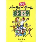 パーティーラブゲーム82プラス9 花柳ゲームその5/松山涼(著者)