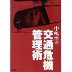 中嶋悟の交通危機管理術/中嶋悟(著者)