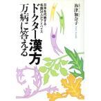 ドクター漢方・万病に答える 日本を代表する名医34人がアドバイス/祢津加奈子(著者)
