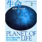 生命 40億年はるかな旅(2) 進化の不思議な大爆発 魚たちの上陸作戦 NHKサイエンススペシャル/NHK取材班(著者)