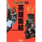 英雄集結 光栄ゲームパラダイス外伝/光栄出版部(編者)