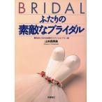 Yahoo!BOOKOFF Online ヤフー店ふたりの素敵なブライダル 自由に決める結婚のスタイルとプラン フォーマルセレモニー/山本真寿美(著者)
