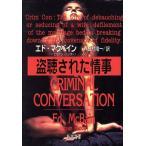 BOOKOFF Online ヤフー店で買える「盗聴された情事 新潮文庫/エド・マクベイン(著者,田村隆一(訳者」の画像です。価格は108円になります。