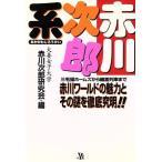 赤川次郎系 赤川ワールドの魅力とその謎を徹底究明