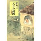 BOOKOFF Online ヤフー店で買える「元号の還暦 三燈随筆 一 中公文庫三灯随筆1/陳舜臣(著者」の画像です。価格は108円になります。