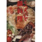 くつろいで鍋料理 中公文庫ビジュアル版/暮しの設計