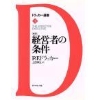 BOOKOFF Online ヤフー店で買える「新訳 経営者の条件 ドラッカー選書1/ピーター・ドラッカー(著者,上田惇生(訳者」の画像です。価格は822円になります。