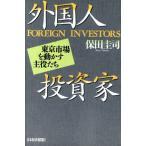 外国人投資家 東京市場を動かす主役たち/保田圭司(著者)