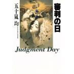 審判の日/五十嵐均(著者)