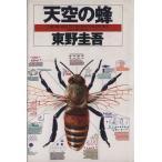 天空の蜂/東野圭吾(著者)