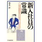 BOOKOFF Online ヤフー店で買える「新人社員の常識 入社三カ月前後の行動マニュアル/舟木洋(著者」の画像です。価格は198円になります。
