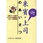 Yahoo!BOOKOFF Online ヤフー店結婚スピーチ 来賓・上司のあいさつ/ブライダルスピーチ研究会(編者)