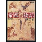 帝都物語 新装合本版(第4番) 角川文庫/荒俣宏(著者)