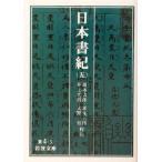 日本書紀 5   岩波文庫