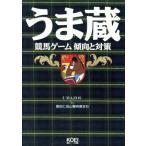うま蔵 競馬ゲーム傾向と対策/飯田仁(著者)