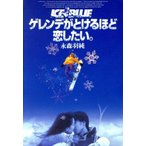 ゲレンデがとけるほど恋したい。 Ice Blue 扶桑社文庫/永森羽純(著者)