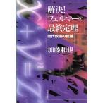 解決!フェルマーの最終定理 現代数論の軌跡/加藤和也(著者)