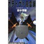 BOOKOFF Online ヤフー店で買える「カラトヴァ風雲録(2 自転地球儀世界シリーズ カドカワノベルズカドカワファンタジー2/田中芳樹(著者」の画像です。価格は110円になります。