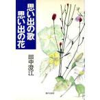 Yahoo!BOOKOFF Online ヤフー店思い出の歌 思い出の花/田中澄江(著者)
