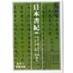 日本書紀 4   岩波文庫