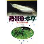 熱帯魚・水草 飼い方と育て方図鑑/森文俊(著者)