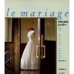 Yahoo!BOOKOFF Online ヤフー店ブライダルシャワー Le mariage de votre style/山口れい(著者)