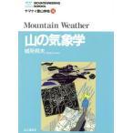 ショッピング登山 山の気象学 ヤマケイ登山学校14/城所邦夫(著者)