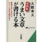 BOOKOFF Online ヤフー店で買える「実例集 うまい文章が書ける本 書き出し三行からピシッと決まる結びまで 知的生きかた文庫/大隈秀夫(著者」の画像です。価格は79円になります。