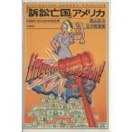 「訴訟亡国」アメリカ 標的にされる在米日系企業/高山正之(著者),立川珠理亜(著者)