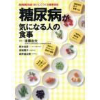糖尿病が気になる人の食事    NHK出版