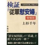BOOKOFF Online ヤフー店で買える「検証『従軍慰安婦』 「従軍慰安婦」問題入門/上杉千年(著者」の画像です。価格は198円になります。