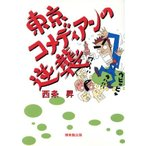 東京コメディアンの逆襲/西条昇(著者)