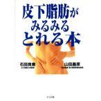 皮下脂肪がみるみるとれる本/石田良恵(著者),山田昌