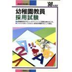 幼稚園教員採用試験('98年度版) 教員採用試験シリーズ/教員試験情報研究会(編者)