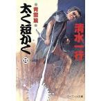 太く短かく(上) 青雲篇 ケイブンシャ文庫/清水一行(著者)