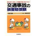 BOOKOFF Online ヤフー店で買える「交通事故の損害賠償額 最新の数字と判例により賠償額が即座に算出できる!/神田洋司(著者」の画像です。価格は108円になります。