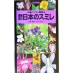 日本のスミレ 写真検索 山渓ハンディ図鑑6/いがりまさし(その他)