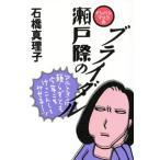 Yahoo! Yahoo!ショッピング(ヤフー ショッピング)イシバシマリコの瀬戸際のブライダル/石橋真理子(著者)