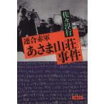 連合赤軍「あさま山荘」事件/佐々淳行(著者)