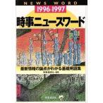 時事ニュースワード(1996‐1997) 最新情報の論点がわかる基礎用語集/時事通信社(著者)