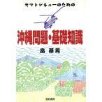 ヤマトンチューのための沖縄問題・基礎知識/畠基晃(著者)