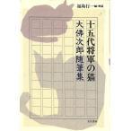 十五代将軍の猫 大仏次郎随筆集/大佛次郎(著者),福島行一(編者)