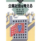 企業社会を考える かもがわブックレット92/佐高信(著者),田中秀幸(著者),中野麻美(著者)