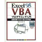 Excel95 VBAプログラミング入門 自動記録マクロで覚えるVBA/横井与次郎(著者)