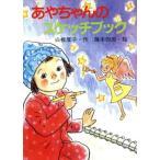 あやちゃんのスケッチブック 新日本おはなしの本だな10/白根厚子(著者),藤本四郎(その他)