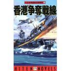 大日本帝国航空隊戦記(2) 香港争奪戦線 HITEN NOVELS/林譲治(著者)