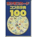 ポケモンカードコンボ事典100/テレビゲーマー編集部(編者)