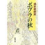 ポプラの秋 新潮文庫/湯本香樹実(著者)